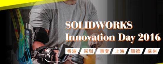 智誠科技ICT-SOLIDWORKS-2016年8月刊