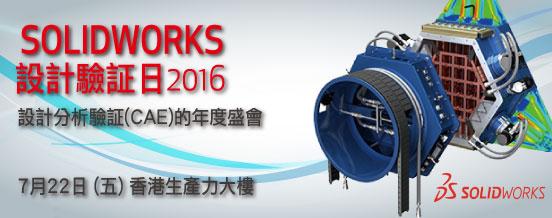 智誠科技ICT-SOLIDWORKS-2016年6月刊